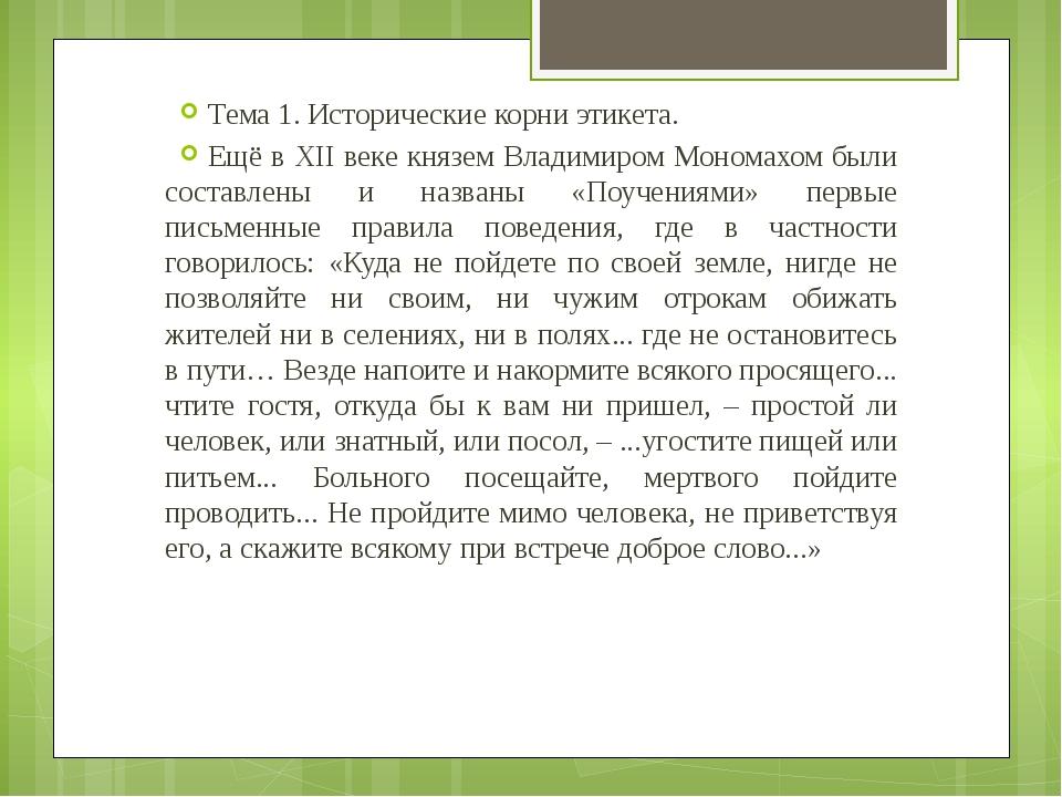 Тема 1. Исторические корни этикета. Ещё в XII веке князем Владимиром Мономахо...