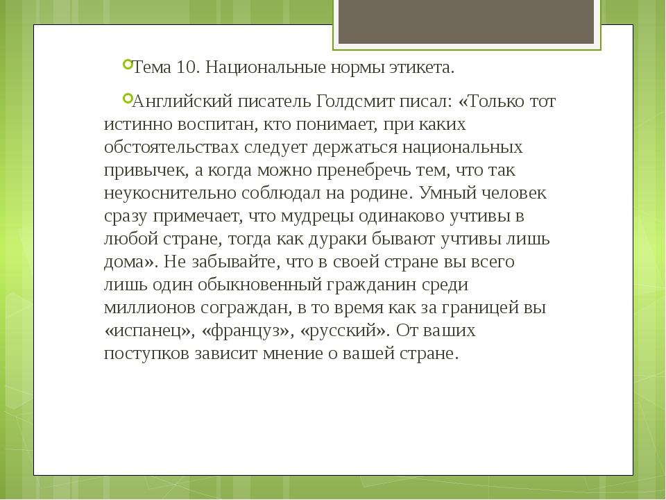 Тема 10. Национальные нормы этикета. Английский писатель Голдсмит писал: «Тол...