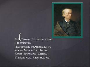 Ф.И. Тютчев. Страницы жизни и творчества. Подготовила обучающаяся 10 класса