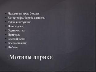 Человек на краю бездны; Катастрофа, борьба и гибель; Тайна и интуиция; Ночь и