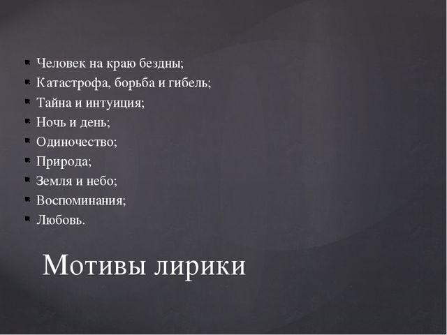 Человек на краю бездны; Катастрофа, борьба и гибель; Тайна и интуиция; Ночь и...