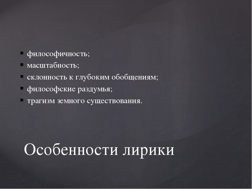 философичность; масштабность; склонность к глубоким обобщениям; философские р...
