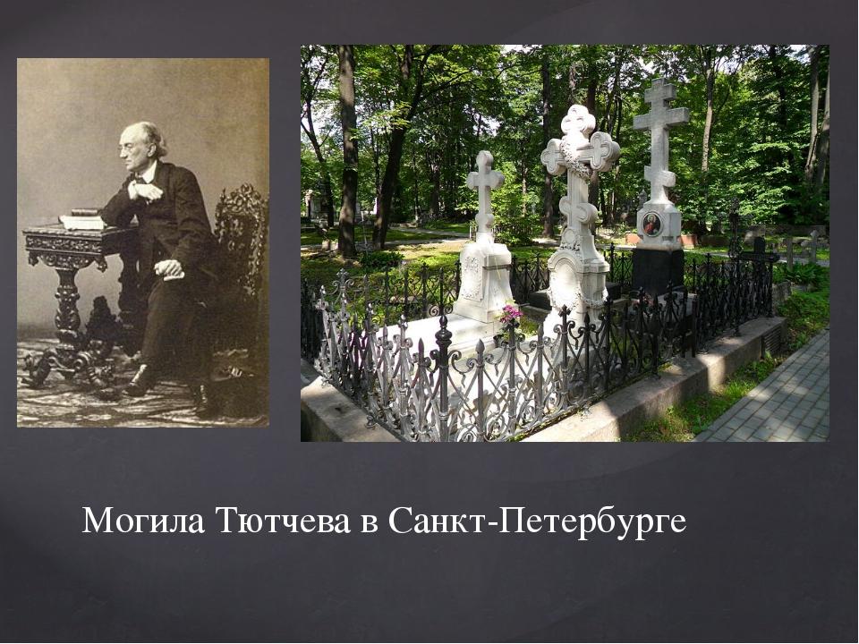 Могила Тютчева в Санкт-Петербурге