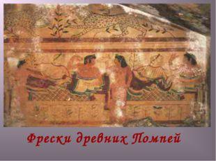 Фрески древних Помпей