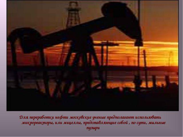 Для переработки нефти московские ученые предполагают использовать микрореакто...