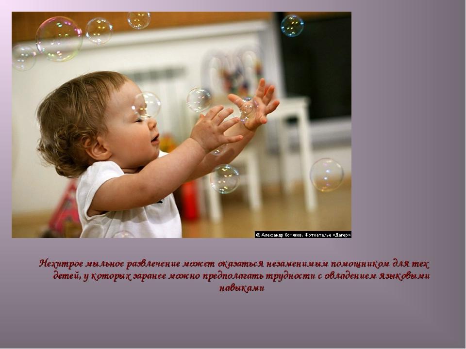 Нехитрое мыльное развлечение может оказаться незаменимым помощником для тех д...