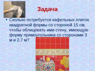 Задача Сколько потребуется кафельных плиток квадратной формы со стороной 15 с