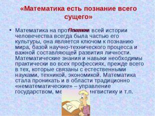 «Математика есть познание всего сущего» Платон Математика на протяжении всей