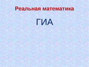 Реальная математика ГИА