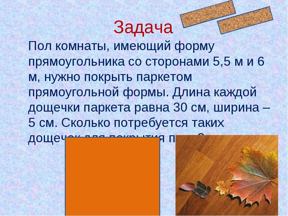 Задача Пол комнаты, имеющий форму прямоугольника со сторонами 5,5 м и 6 м, ну...