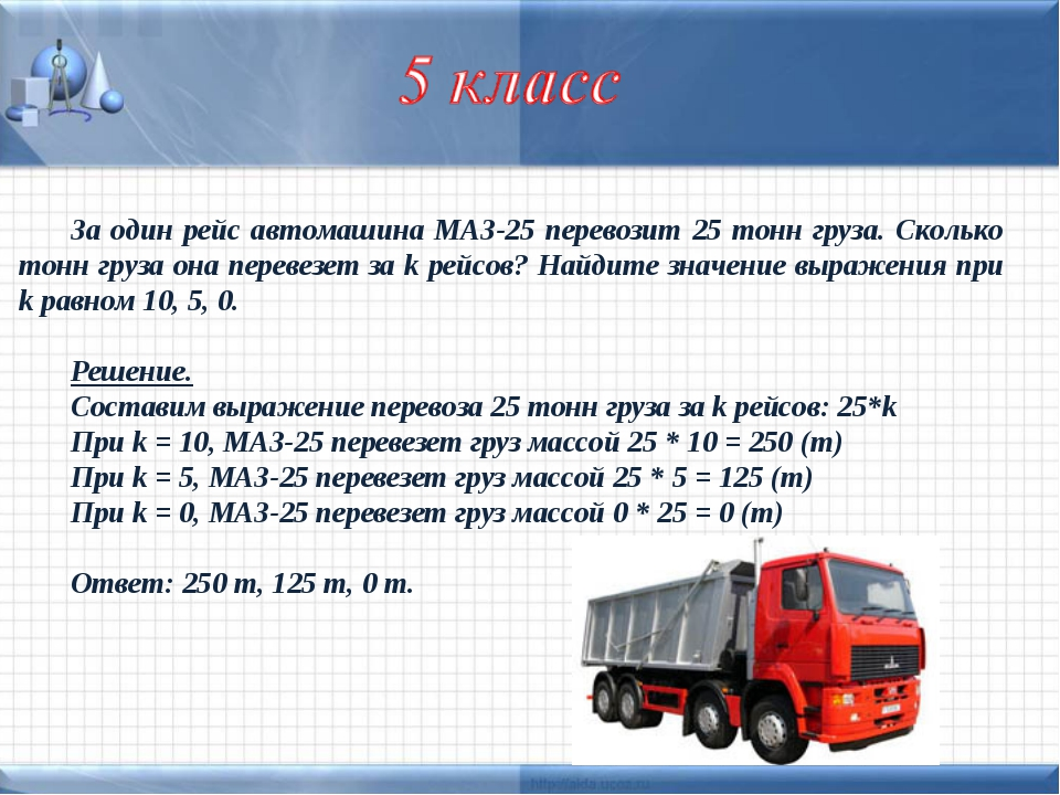 За один рейс автомашина МАЗ-25 перевозит 25 тонн груза. Сколько тонн груза он...