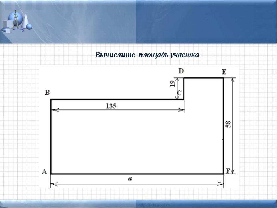 Вычислите площадь участка