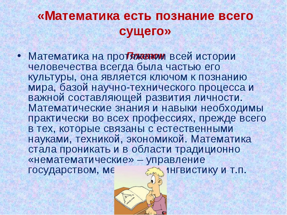 «Математика есть познание всего сущего» Платон Математика на протяжении всей...