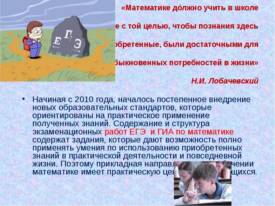 «Математике дόлжно учить в школе еще с той целью, чтобы познания здесь приоб...