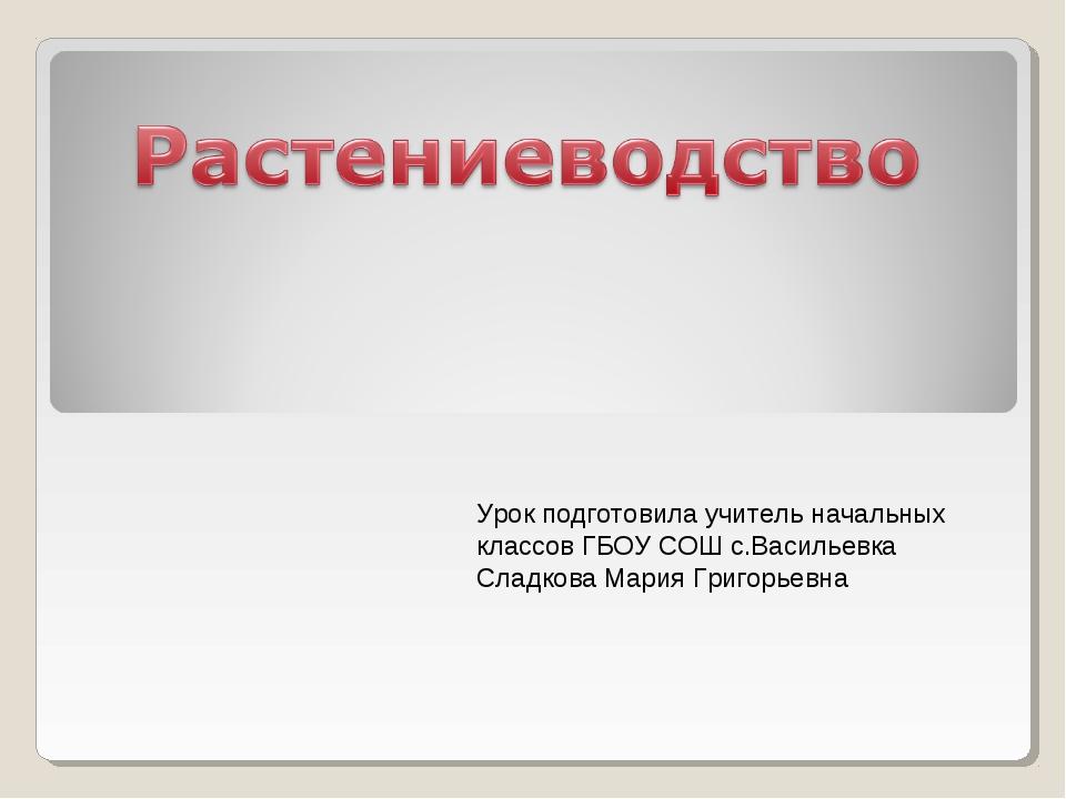 Урок подготовила учитель начальных классов ГБОУ СОШ с.Васильевка Сладкова Мар...
