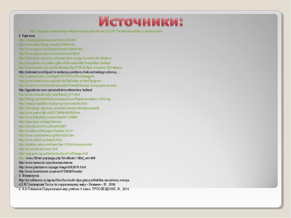 http://nsportal.ru/nachalnaya-shkola/okruzhayushchii-mir/2012/07/19/rasteniev...