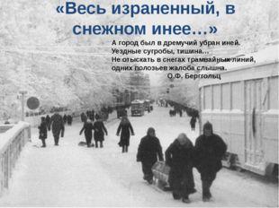 «Весь израненный, в снежном инее…» А город был в дремучий убран иней. Уездные