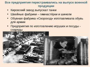 Кировский завод выпускал танки Швейные фабрики – гимнастёрки и шинели Обувная