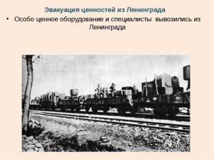 Эвакуация ценностей из Ленинграда Особо ценное оборудование и специалисты выв