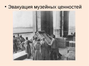 Эвакуация музейных ценностей