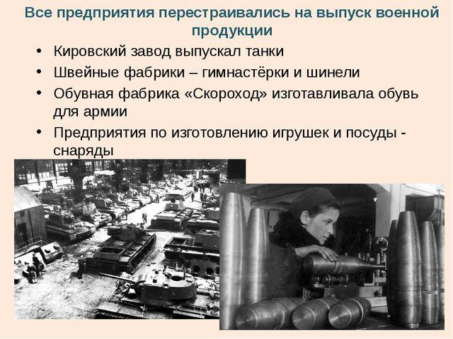 Кировский завод выпускал танки Швейные фабрики – гимнастёрки и шинели Обувная...