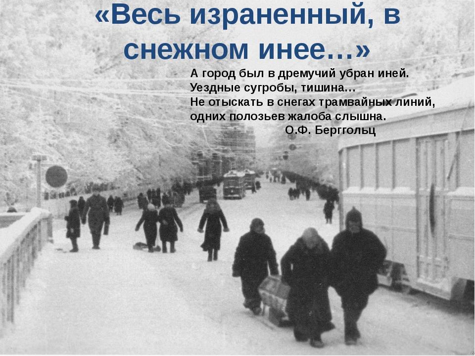 «Весь израненный, в снежном инее…» А город был в дремучий убран иней. Уездные...