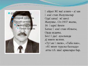 Қайрат Жұмағалиев – ақын Қазақстан Жазушылар Одағының мүшесі Жазушы . Ол 1937
