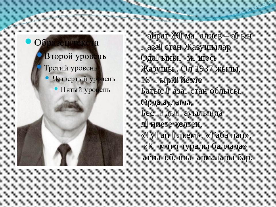 Қайрат Жұмағалиев – ақын Қазақстан Жазушылар Одағының мүшесі Жазушы . Ол 1937...