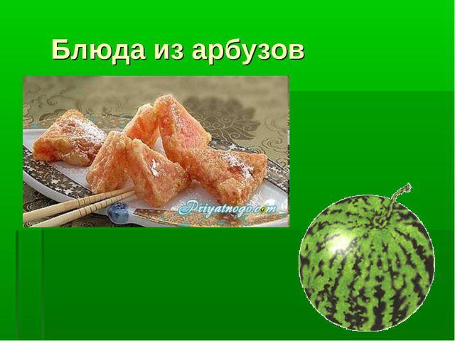 Блюда из арбузов