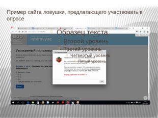 Пример сайта ловушки, предлагающего участвовать в опросе