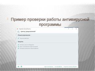 Пример проверки работы антивирусной программы