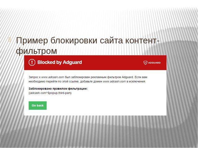 Пример блокировки сайта контент-фильтром