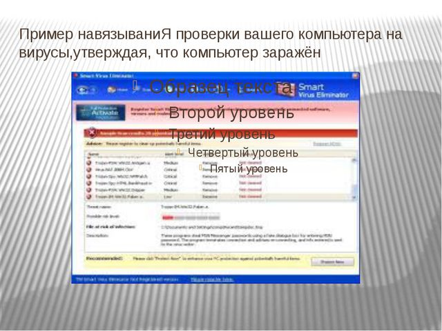 Пример навязываниЯ проверки вашего компьютера на вирусы,утверждая, что компью...