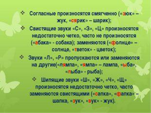 Согласные произносятся смягченно («зюк» – жук, «сярик» – шарик); Свистящие зв