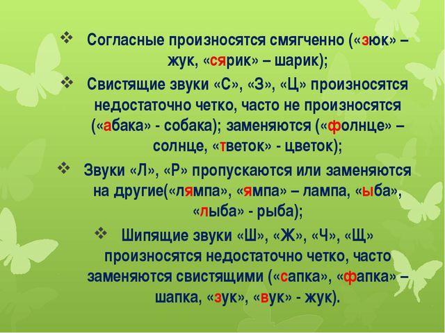 Согласные произносятся смягченно («зюк» – жук, «сярик» – шарик); Свистящие зв...