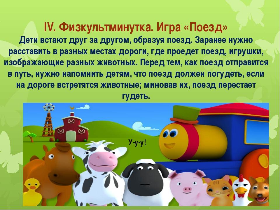 IV. Физкультминутка. Игра «Поезд» Дети встают друг за другом, образуя поезд....