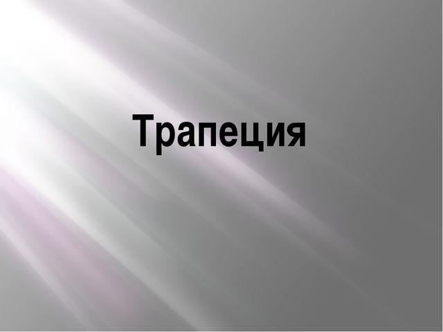 Трапеция
