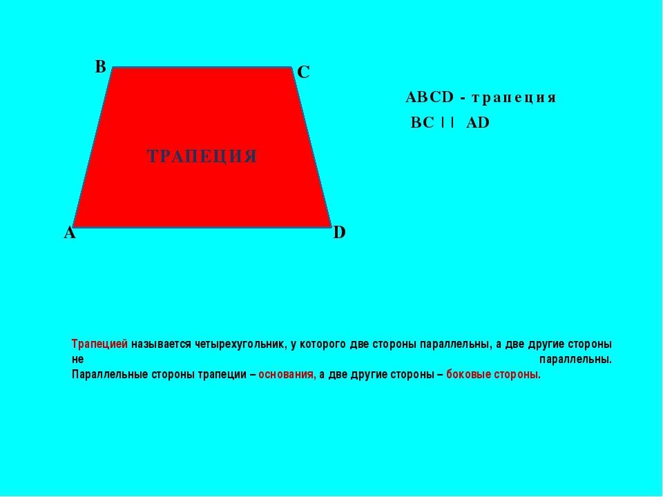 Трапецией называется четырехугольник, у которого две стороны параллельны, а д...