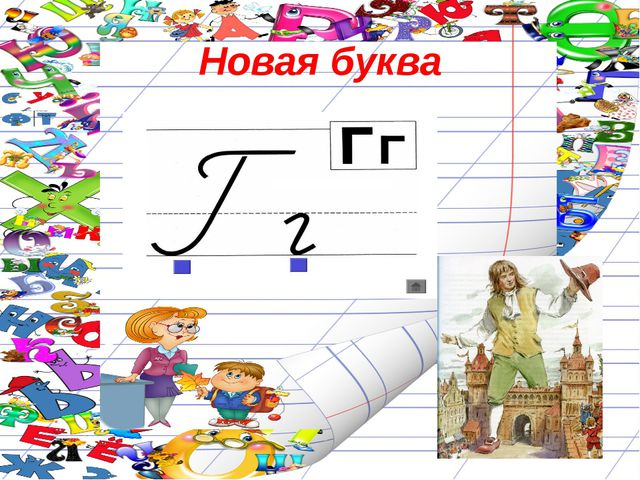 Презентация знакомство с буквой гг