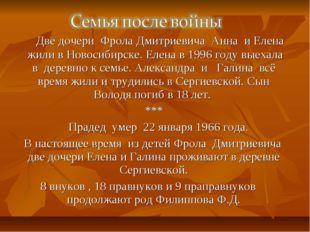Две дочери Фрола Дмитриевича Анна и Елена жили в Новосибирске. Елена в 1996