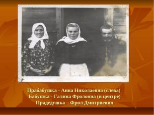 Прабабушка - Анна Николаевна (слева) Бабушка - Галина Фроловна (в центре) Пра