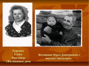 Буркова Елена Фроловна (Филиппова) дочь Филиппов Фрол Дмитриевич с внуком Ана
