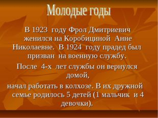 В 1923 году Фрол Дмитриевич женился на Коробициной Анне Николаевне. В 1924 г
