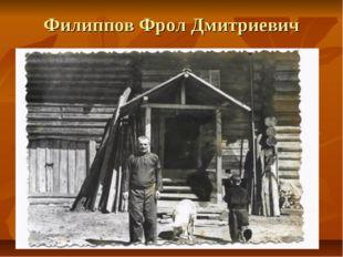 Филиппов Фрол Дмитриевич