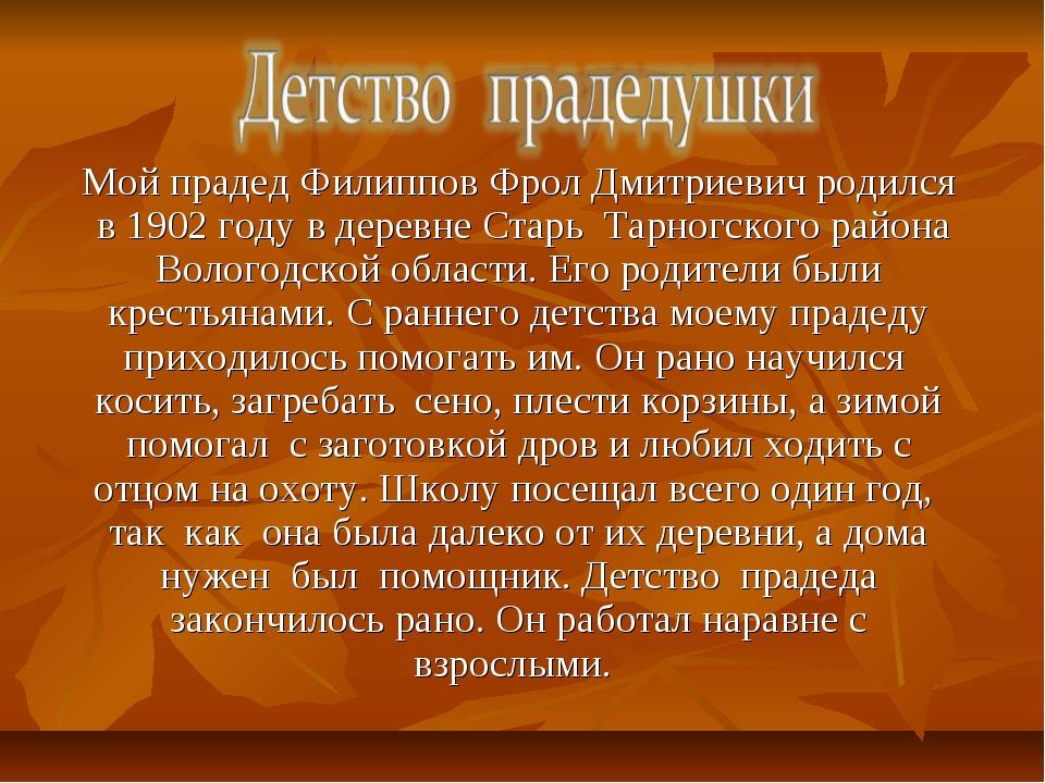 Мой прадед Филиппов Фрол Дмитриевич родился в 1902 году в деревне Старь Тарн...