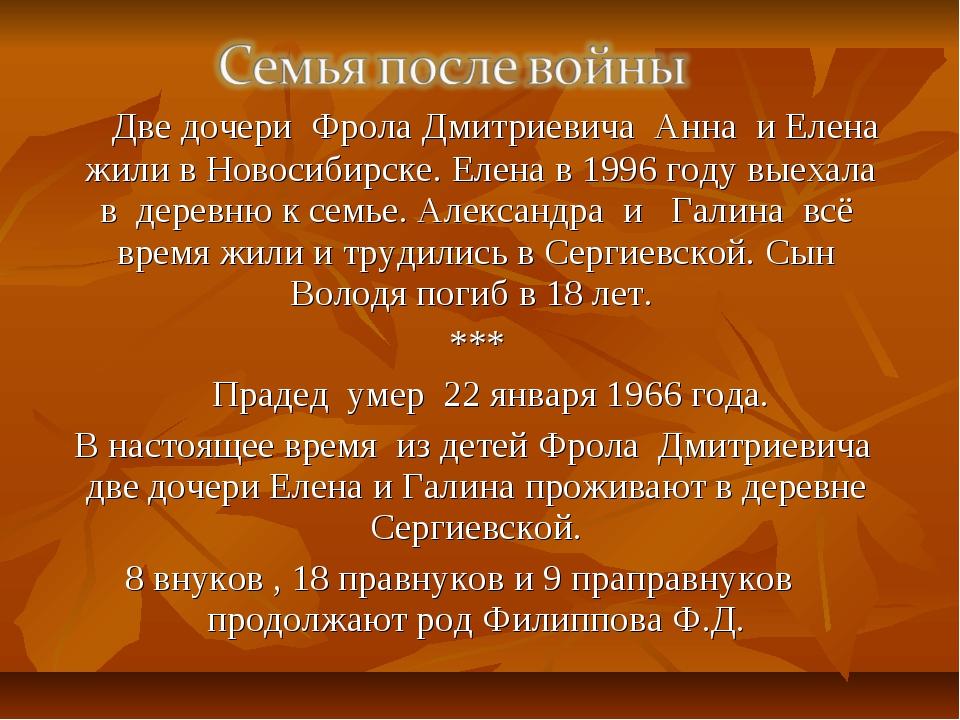 Две дочери Фрола Дмитриевича Анна и Елена жили в Новосибирске. Елена в 1996...