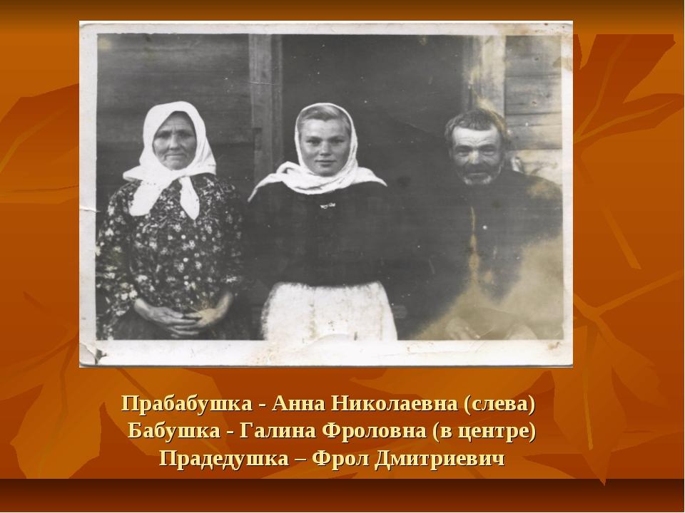 Прабабушка - Анна Николаевна (слева) Бабушка - Галина Фроловна (в центре) Пра...