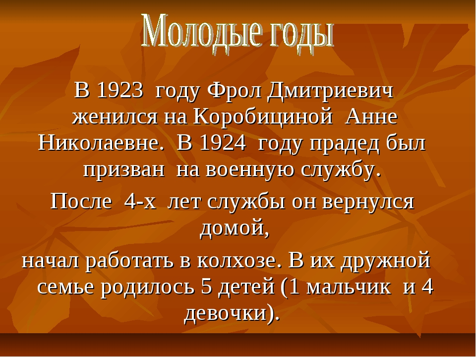 В 1923 году Фрол Дмитриевич женился на Коробициной Анне Николаевне. В 1924 г...