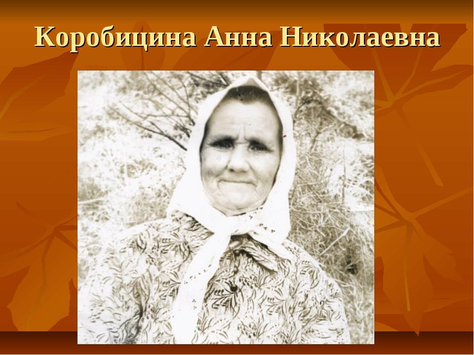 Коробицина Анна Николаевна