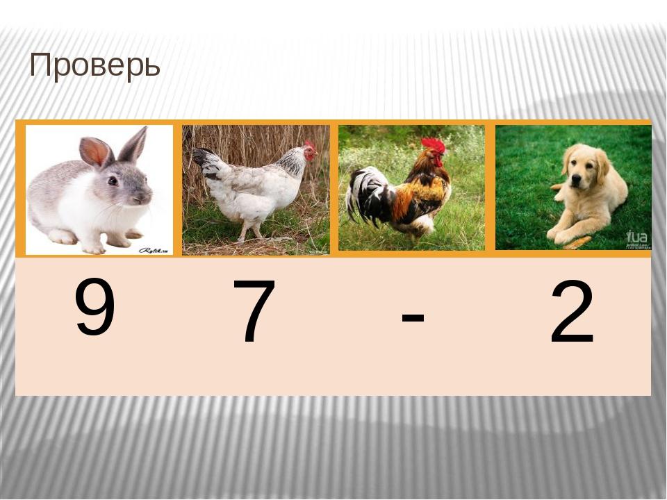 Проверь 9 7 - 2